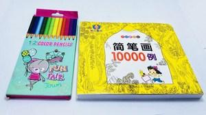 Bộ 12 bút chì màu kèm quyển sách vẽ 10.000 trang